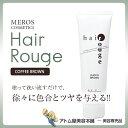 メロス HCF ヘアルージュ チョコブラウン 140g【カラートリートメント 白髪染め メロスコスメティックス MEROS cosmetics】
