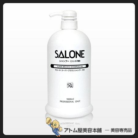 【あす楽!】パシフィックプロダクツ SALONE(サローネ)スーパーブラウン シャンプーMX 1000ml 業務用