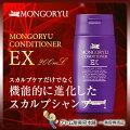 モンゴ流コンディショナーEX_200ml<リペアコンディショナー>