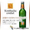 【あす楽!】ハーブコーディアル コムブッカ 375ml【美容ドリンク 健康ドリンク ハーブドリンク ハーブ飲料 ビタミンC…