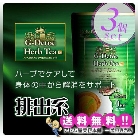 【あす楽!送料無料!】エステプロラボ ハーブティー Gデトック(ジーデトック)30包入り 3個セット!【エステプロ・ラボ Esthe Pro Labo ハーブディープロ ダイエットティー 業務用 Herb Tea Selection】