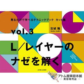 見るだけで学べるテクニックブック カット編 vol.3 L/レイヤーのナゼを解く 単行本(古城 隆[DADA CuBiC]/著)