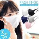 【あす楽!】洗えるマスク 日本製(3枚入り)スポーツマスク 夏用マスク 冷感マスク 水着素材 UV99%カット UVカット …