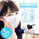 洗えるマスク 日本製 夏用 3枚入り【涼しい UVカット 紫外線対策 UPF50+ 水着マスク 水着素材 立体マスク 蒸れない 風…