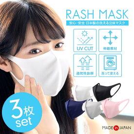 【あす楽!】洗えるマスク 日本製 夏用 3枚入り【涼しい UVカット 紫外線対策 UPF50+ 水着マスク 水着素材 立体マスク 蒸れない 風邪 花粉 飛沫防止 国産 スポーツマスク ひんやり 繰り返し使える 洗って使える 洗える 夏 男女兼用 RASH MASK ラッシュマスク】
