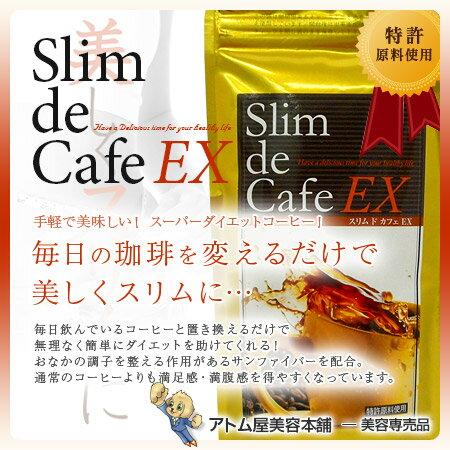 【あす楽!】スリムドカフェEX<スーパーダイエットコーヒー>100g【ダイエット 脂肪燃焼 糖分吸収 満腹感 健康食品 ダイエット系コーヒー ダイエットサポート スリム】