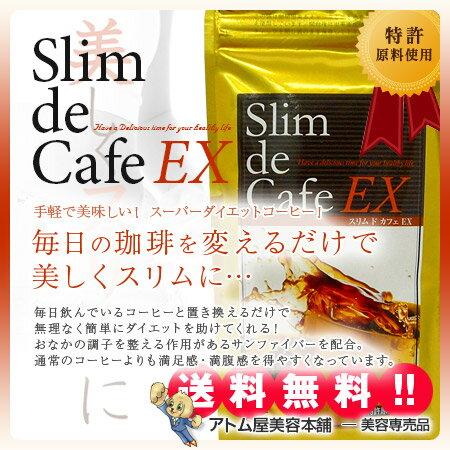 【定形外送料無料!】スリムドカフェEX<スーパーダイエットコーヒー>100g【ダイエット 脂肪燃焼 糖分吸収 満腹感 健康食品 ダイエット系コーヒー ダイエットサポート スリム】