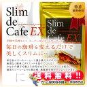 【定形外送料無料!】スリムドカフェEX<スーパーダイエットコーヒー>100g【ダイエット 脂肪燃焼 糖分吸収 満腹感 健…