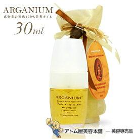 ARGANIUM アルガンオイル キャン(化粧用オイル)30ml