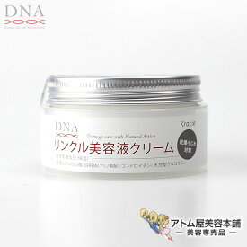 クラシエ DNA リンクル美容液クリーム 100g【乾燥対策デイリーケアクリーム 美容クリーム 浸透型クリーム 小じわ 乾燥小ジワ 小じわ防止 美容液 乾燥対策 スキンケア kracie】