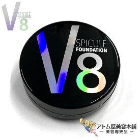 ファンデーション v8