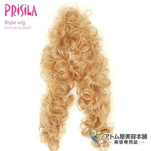 プリシラ(PRISILA)ロープウィッグ ドーリーカール VO-67【ウイッグ エクステ つけ毛 かつら 医療用 コスプレ 黒髪 自然 ボリュームアップ ロープタイプ おしゃれ かわいい 小顔 和装 浴衣 着