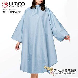 WAKO(ワコウ)No.3130 ニュー...