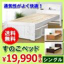 棚付き!床板の高さ選べます!【送料無料】天然木パイン材棚付きすのこベッド(シングルベッド) LS-100S Aランク