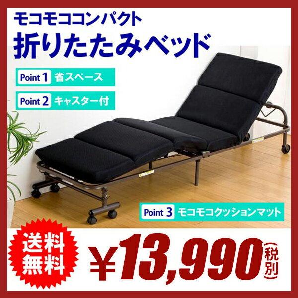 【送料無料】モコモココンパクト折りたたみベッド TS-310 Aランク