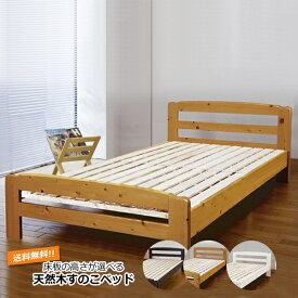アウトレットプライス!【送料無料】床板の高さが選べます!天然木すのこベッド(シングルベッド) ZL-200 Bランク