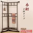 【送料無料】衣桁(2段タイプ) KH-3001 Aランク