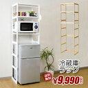 冷蔵庫上はおまかせ【送料無料】冷蔵庫ラック 55cm幅 キッチン収納 スリムキッチンラック キッチンラック  Aランク