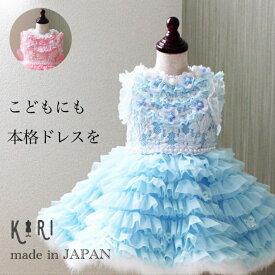 【ドレス職人手作り】 日本製 ベビードレス 子供ドレス キッズドレス 結婚式 本格 高品質 水色 ピンク ベビードレス 結婚式 70 80 90 0歳 1歳 2歳 ウェディングドレス
