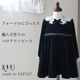 子供 ワンピース ベロア 3才 4才 5才 90 95 100 フォーマル セレモニー キッズ 黒 ベルベット ドレス 日本製 高品質 本格