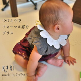 つけえり つけ襟 スタイ フォーマル 日本製 キッズ ベビー 子供 出産祝い ジュニア 白 ホワイト 70 80 90 0歳 1歳 2歳 3歳 4歳 5歳 アトリエ霧 女の子 オーダーメイド