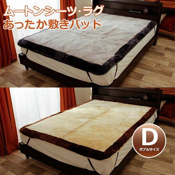 敷きパッド カーペット 絨毯 冬用 シンプル ムートン シーツ ダブル