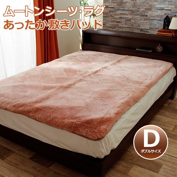 敷きパッド カーペット ピンク 絨毯 冬用 ムートン シーツ ダブル
