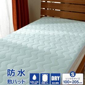 防水敷きパッド シングル 防水シーツ 丸洗いOK 100×205cm 介護 おねしょシーツ