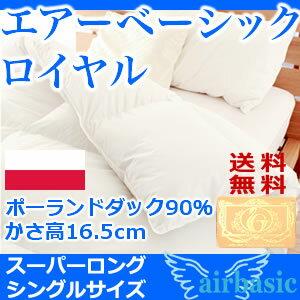 羽毛布団 エアーベーシックポーランド産ダックダウン90% スーパーロングシングルサイズロイヤルゴールドラベル