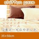 Chiffon_pillow_35_11