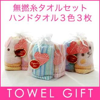 fuwafuwa毛巾禮物毛巾·3張洗浴用品無捻線毛巾毛巾安排手毛巾3色