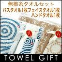 Gift 3005 01