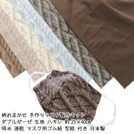柄おまかせ 手作りマスク製作キット 肌に優しい ダブルガーゼ 生地 ハギレ 約25×40cm 吸水 速乾 マスク用ゴム紐 型紙 付き 日本製 綿100% シフォンガーゼ インナーマスク ガーゼ マスク用当て布