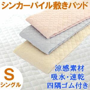 敷きパッド シングル涼感素材シンカーパイル敷きパット送料無料 あす楽対応