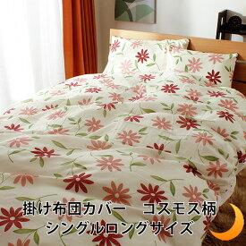 掛け布団カバー シングルロングサイズ フラワー 花柄 コスモス