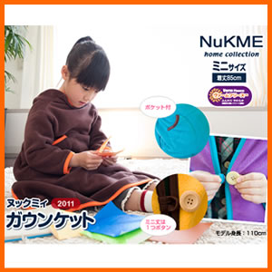 着る毛布「NuKME/ヌックミィ」 ガウンケット ミニサイズ