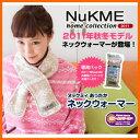 Nukme2011 neck 01