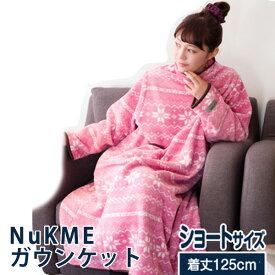 着る毛布 あったか部屋着 NuKME ヌックミィ ガウンケット ショートサイズ