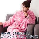 【3枚セット】着る毛布 あったか部屋着 NuKME ヌックミィ ガウンケット ショートサイズ