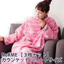 3枚セット 着る毛布 あったか 部屋着 NuKME ヌックミィ ガウンケット ショートサイズ