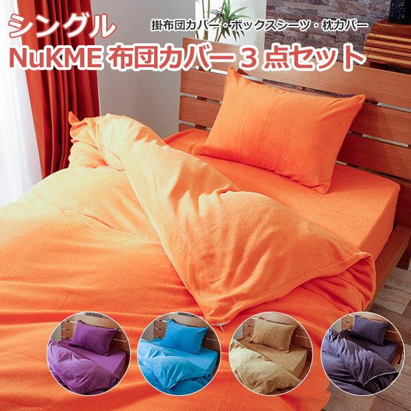 「NuKME/ヌックミィ」 布団カバー3点セット シングル 掛布団カバー ボックスシーツ 枕カバー(43×63cm)
