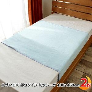 防水 敷きパッド 部分タイプ 2枚組 防水シーツ 丸洗いOK 100×150cm 介護 おねしょ おむつ交換時に