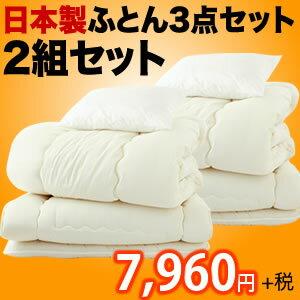 布団セット シングル 2組(3点 掛け布団 敷き布団 枕)セット あす楽対応 人気のおすすめ商品