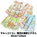 プール タオル すみっコぐらし 園児お着替えタオル 可愛い かわいい キャラクター 60×120cm