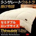 Thinsulate-004-01