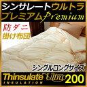 Thinsulate 200s 1