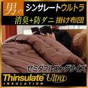 Thinsulate-302-1
