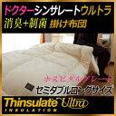 Thinsulate-402-1