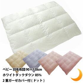 極薄洗える羽毛布団