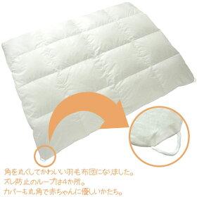 ベビー羽毛布団70×85cmホワイトダックダウン85%2重ガーゼカバー付(無地)